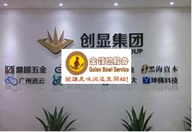 广州创显光电科技有限公司员工食堂承包