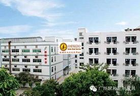 广州和信慧和家具有限公司职工食堂蔬菜配送